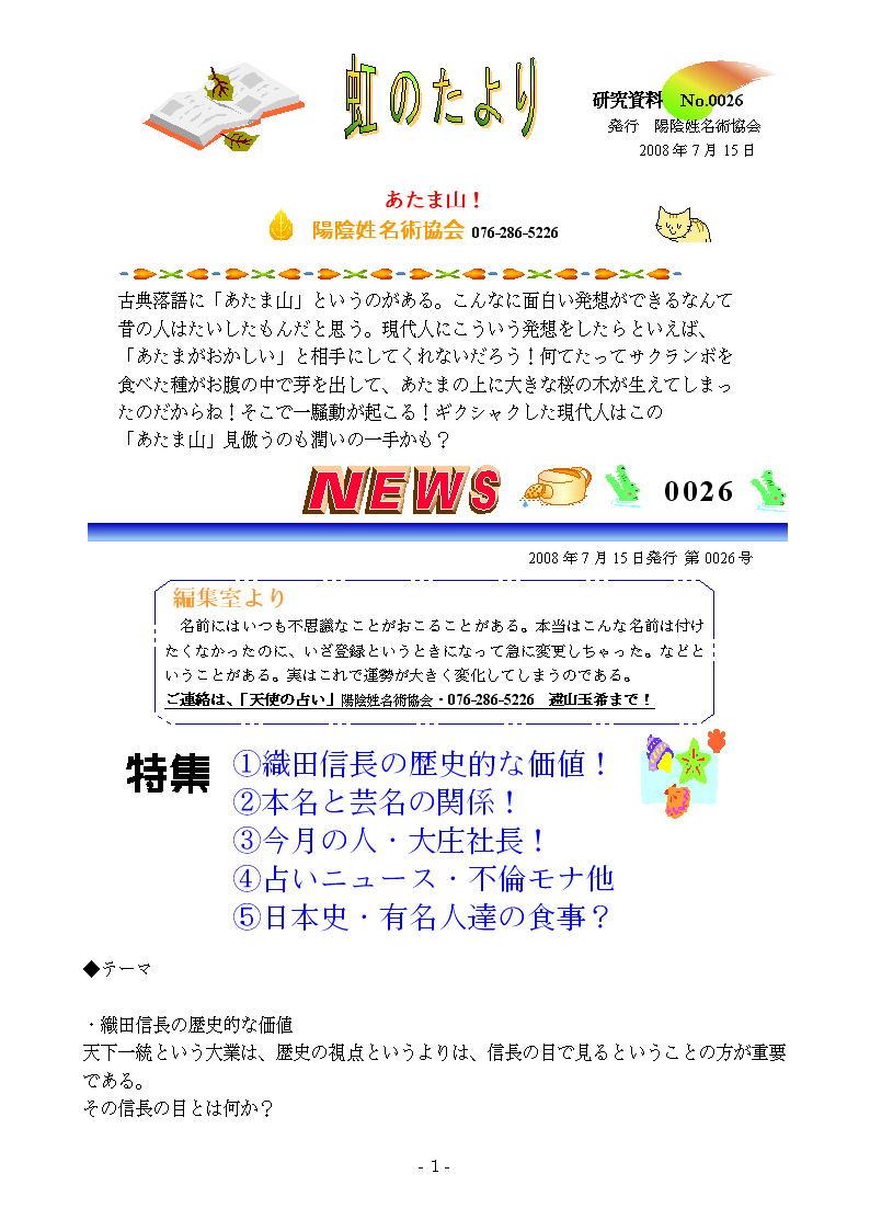 織田信長p01